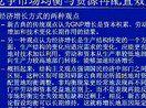 产业经济学61-自考视频-西安交大-要密码到www.Daboshi.com