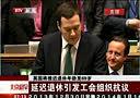 英国将推迟退休年龄至69岁:延迟退休引发工会组织抗议[北京您早]