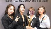 一人一团!沧州郭老师cover韩国人气女团MAMAMOO最新专辑MV《hip》