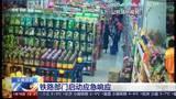 云南昆明:寻甸县发生4.2级地震-铁路部门启动应急响应