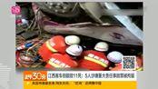 江西客车侧翻致11死 5人涉嫌重大责任事故罪被拘留