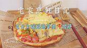 """【Maggie's Vlog#7】芝士火腿鲜蔬芋圆披萨丨在家DIY专属的""""必胜客""""披萨丨超满足的呀!"""