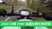 【Z900】Kawasaki 川崎2020款Z900 法国女骑士的骑行评测