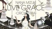 【水树奈奈】NANA MIZUKI LIVE GRACE ORCHESTRA 2011演唱会 (Live)