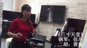《三寸天堂》步步惊心主题曲 --钢琴、二胡合奏—在线播放—优酷网,视频高清在线观看