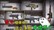 明日之后第二季:枪械大更新,最便宜榴弹炮,庄园再低也能用