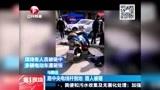 马鞍山:路中央电线杆倒地 砸中路人 现场险象环生