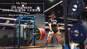 相扑硬拉210.5kg再破PR,2.6倍体重,201.4kg 2×2翻车???187.8.kg 4×3