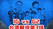 TheShy一砍五 全部当西瓜砍┃IG vs G2台湾解说第3场┃S8半决赛