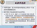 上海交大-研究生课程-IT项目管理02—在线播放—优酷网,视频高清在线观看
