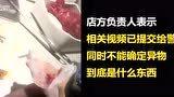 倒胃口!深圳海底捞门店火锅内疑现卫生用品:开始以为是肉