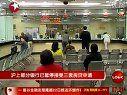 看东方 100423 沪上部分银行已暂停接受三套房贷申请