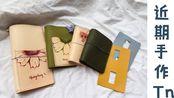 【ShehDun手作】跟我一起做手帐本吧~近期手作分享出差皮手绘护照标准TN+A6定页款+Gillio防环垫