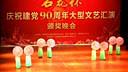 襄阳市朝阳艺术团演出表演唱《南湖的船》