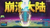 成哥【崩溃大陆】第二期:制作韭菜味大宝剑