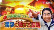 日本综艺:日本自创的伪中国语在中国能用吗?