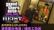 《GTA Online:钻石赌场抢劫》洛圣都水电局路线(瞒天骗局&3Players)