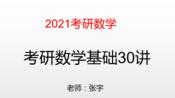 2021考研数学张宇高数基础强化asaaaa