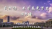 #共抗疫情,爱国力行#中国石油大学(华东)研究生化学党支部线上诗朗诵《我相信,不日春光万里》武汉加油!中国加油!