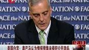 白宫:奥巴马认为情报搜集未侵犯公民隐私