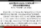 太原市公安局长被停职 其子涉嫌殴打交警 121207 晚报十点半
