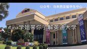 英迪国际大学 马来西亚商科之王