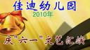 1-幼儿舞蹈—快乐星期天(深圳宝安佳迪幼儿园2010年六一文艺汇演)