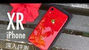 【粤语】Apple iPhone XR 深入評測,疑問逐一解答!FlashingDroid 出品