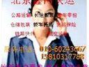 北京到(至)福建省永定县长途搬家010-60243667货运专线