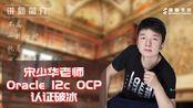 Oracle 12C OCP认证破冰 Oracle Advanced Administration(2)