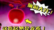 宝可梦剑盾16f这个苹果是条龙你相信吗?设计师的脑洞真是大啊!