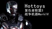 【究竟是无限男儿?还是早跌xie男孩?】Hottoys 《复仇者联盟3》 战争机器 MK4 分享