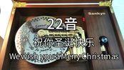 22音日本sankyo机芯 祝你圣诞快乐 We wish you a Merry Christmas 唱盘唱片式音乐盒八音盒