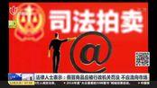 北京青年报:假LV包何以成司法拍卖物?