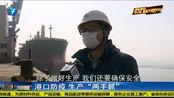 莆田:卸船量47.6万吨,福建八方港口卸货量稳中有升