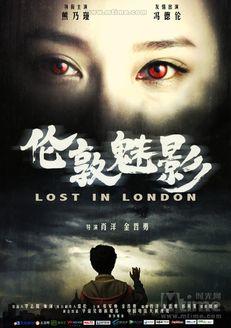 伦敦魅影2