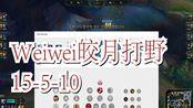 【rank存档1217】sng.weiwei皎月打野15.5.10