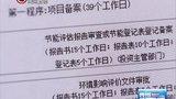 《贵州省固定资产投资项目办理流程》发布 贵州新闻联播 140726