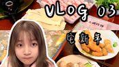 VLOG 03. 宅在家的新年日常(拖了好久的视频)