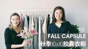 极简主义秋季10X10胶囊衣橱 | 十件单品,十套穿搭 |百搭 | 10 by 10 Challenge | Our Fall Capsule Wardrobe