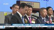中国铁塔平开报1.26港元 为两年来全球最大IPO