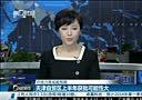 开放力度或超预期:天津自贸区上半年获批可能性大[财经中间站]