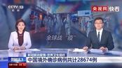世界卫生组织 中国境外确诊病例共计28674例