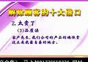 千万财富教程786681【网址www.cgx.pw】,杜云生全集,杜云生讲座大全 (518)
