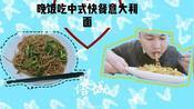 在中式快餐点了一份茄汁鸡肉意大利面,太好吃了