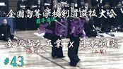 #43【男子二回戦】金沢市立工業(石川)×日本航空(山梨)【H31第28回全国高等学校剣道選抜大会】1割込×門川2藤井×岩部3旅×川口4中村×金谷5北