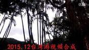 山东范希荣2015.12台湾游视频合成—在线播放—优酷网,视频高清在线观看