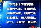 运城市气象台消息预计本周(8月6日-12日)以晴到多云天气为主