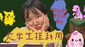 VLOG06 【StudyWithMe】 大学生考试不挂科的自我救赎之路