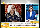 新疆:127岁老人生于清光绪年间 等待认证最长寿的人[第一时间]